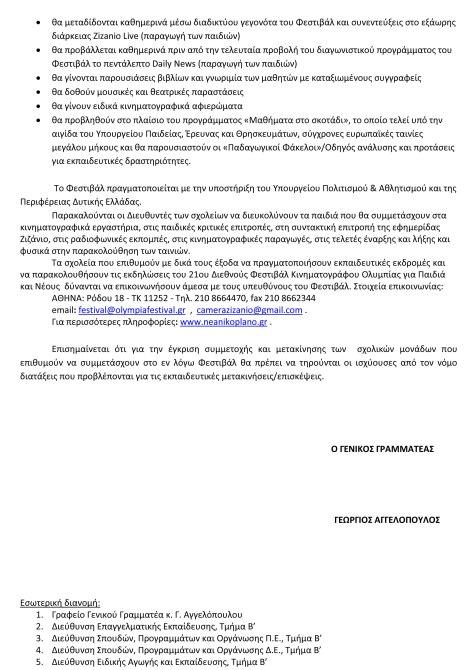 ΕΞΕ - ΚΠ - 139661 - 2018 -21 ΔΙΕΘΝΕΣ ΦΕΣΤΙΒΑΛ ΚΙΝΗΜΑΤΟΓΡΑΦΟΥ ΟΛΥΜΠΙΑΣ ΓΙΑ ΠΑΙΔΙΑ ΚΑΙ ΝΕΟΥΣ-2